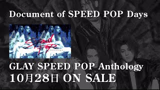 SPEED POP Anthology トレーラー