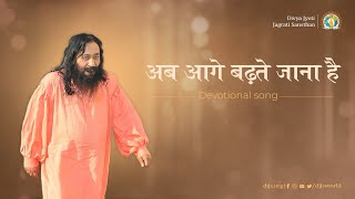 Ab Aage Badhte Jana Hai | Disciples' Resolve | Keep Moving Forward | DJJS Bhajan [Hindi]