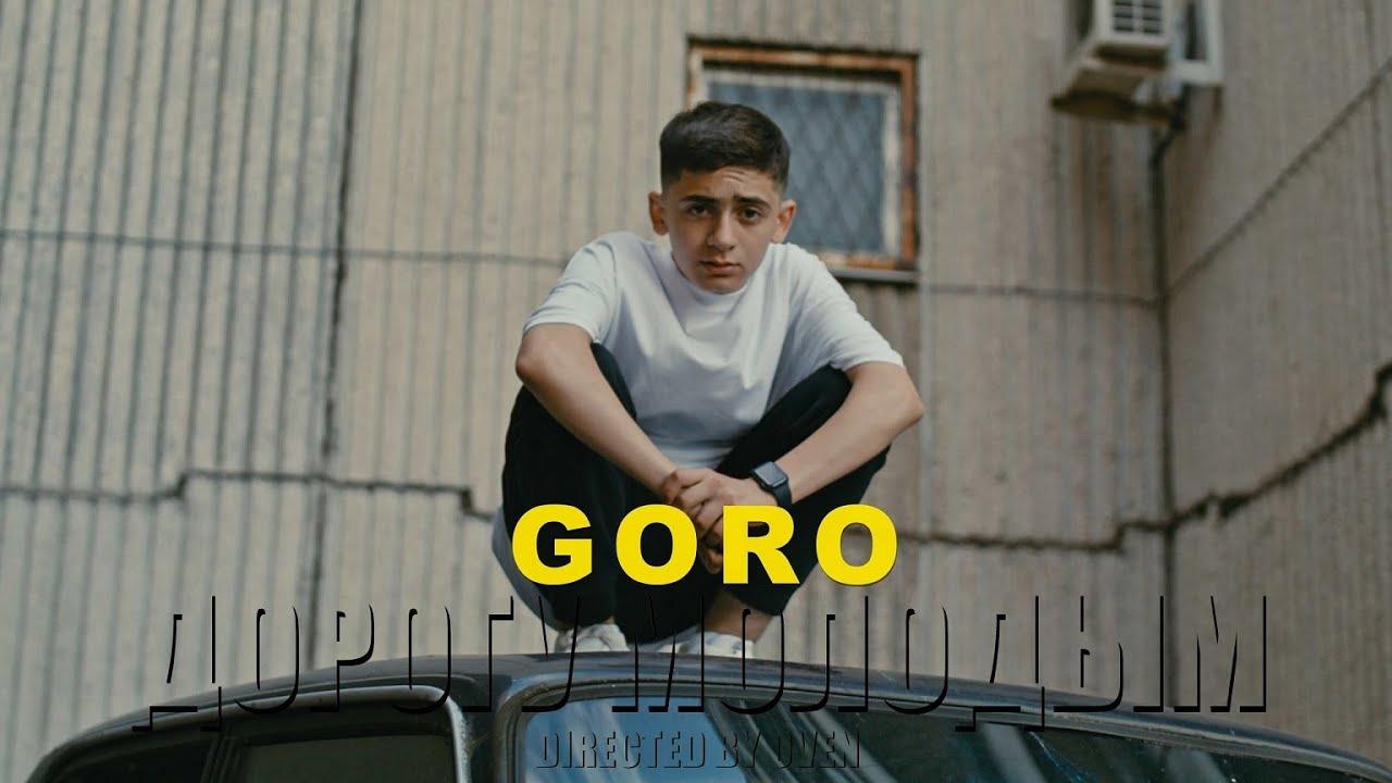 Goro — Дорогу молодым