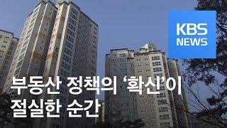 [뉴스해설] 집값 광풍, 서민 고통 아는가? / KBS뉴스(News)