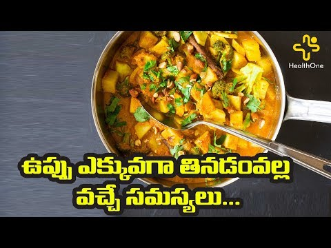 How Much Salt Should We Use in Daily Food Items..? | TeluguOne Health