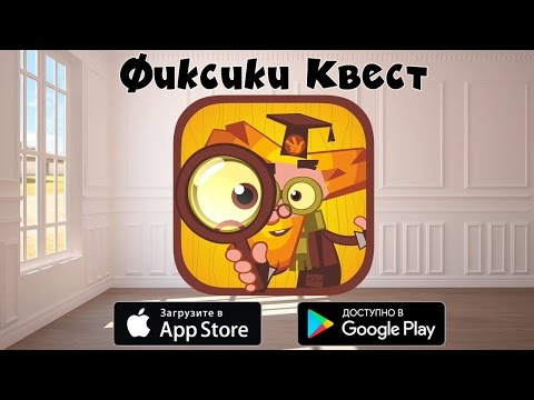 Фиксики - Игра Фиксики Квест: Головоломки для Детей бесплатно (iOS + Android)