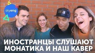 Иностранцы слушают Монатика «То, от чего без ума» + наш кавер на английском || Skyeng