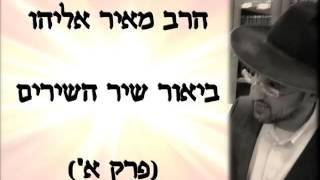 הרב מאיר אליהו - ביאור שיר השירים, פרק א'