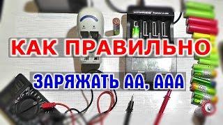 КАК ЗАРЯЖАТЬ ПАЛЬЧИКОВЫЕ АККУМУЛЯТОРЫ АА и ААА Ni Mh Ni Cd - обычное и умное зарядное устройство