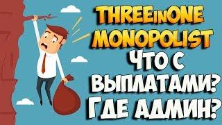 Админ ThreeInOne и Monopolist всех кинул? Или это перерыв?