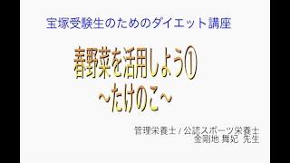 宝塚受験生のダイエット講座〜春野菜を活用しよう①たけのこ〜のサムネイル