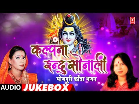 Kalpana और Indu Sonali का 2020 का भोजपुरी Bol Bam Song   Bhojpuri Superhit Kanwar Song 2020 T-Series