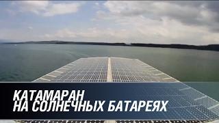 Катамаран на солнечных батареях