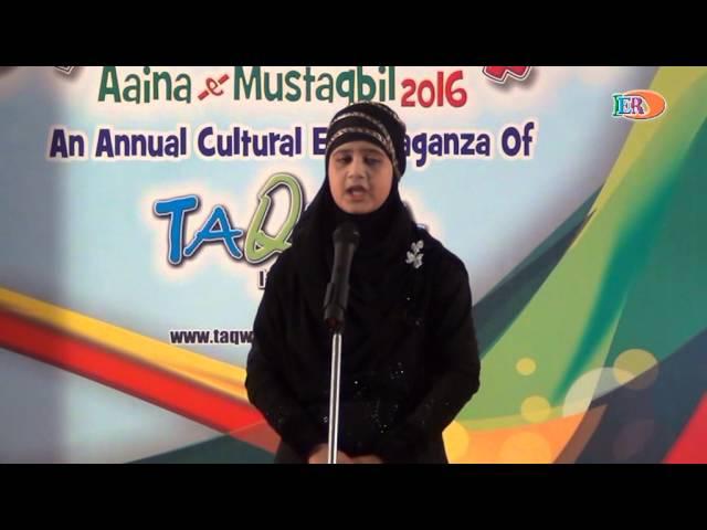 Aaina-e-Mustaqbil 2016_Part 9