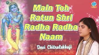 मैं तो रटूं श्री राधा राधा नाम Popular Radhe Krishna Bhajan 2017  Devi Chitralekhaji