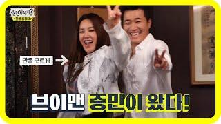 [주간 예능연구소] 환불원정대 엄정화🎵김종민 재회/나 혼자 산다 김영광🐶멍뭉미/유민상🍔살찌는 이유 | MBC 예능핫코너 TOP 3 모아보기 #111