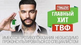 Тимати - Главный хит ТВФ