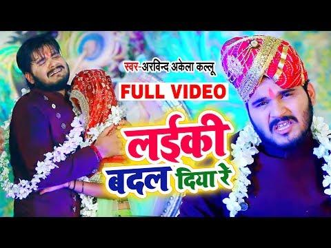#VIDEO #Arvind Akela Kallu का New Bhojpuri लगन स्पेशल Song | LAIKI BADAL DIYA RE