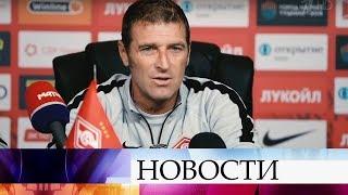 Главный тренер «Спартака» итальянец Массимо Каррера отправлен в отставку.