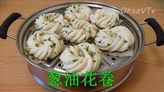 Китайские паровые булочки с зеленым луком(葱油花卷). Китайская кухня. Scallion Hanamaki.