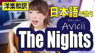 日本語で歌うAvicii - The Nights【洋楽和訳】Japanese ver.