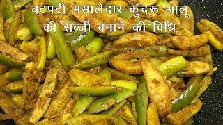 चटपटी मसालेदार कुंदरू आलू की सब्जी बनाने की विधि   Kundru / Tindora (Ivy Gourd) vegetable recipe