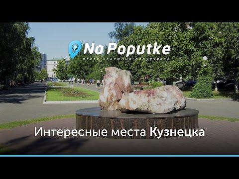 Достопримечательности Кузнецка. Попутчики из Пензы в Кузнецк.