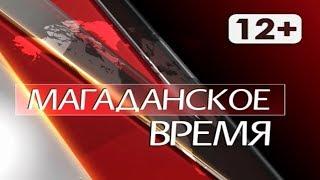Магаданское время от 27 сентября 2018