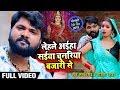 सइयां बजारी से लेले अइहा चुनरियाँ - Samar Singh , Kavita Yadav - New Bhojpuri Devi Geet 2019 video download
