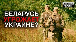 Granica ukraińsko-białoruska: czy grozi atak ze strony Rosji? | Rzeczywistości Donbasu-nagranie w j.rosyjskim