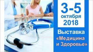 Альсария и выставка Медицина и Здоровье - Минск 2018