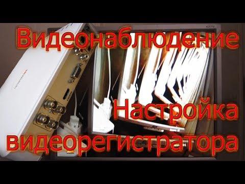 Настройка регистратора видеонаблюдения HiWatch DS-H104Q (часть №3 из 3).