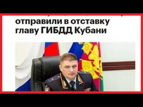 уволен пердун-генерал #Капустин главный гаишник Кубани