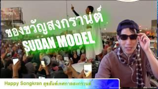 ของขวัญสงกรานต์ SUDAN MODEL ดร. เพียงดิน รักไทย 13 เม.ย. 2562