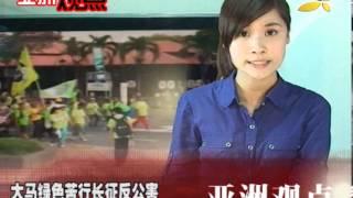 CQTV:大马绿色苦行长征反公害