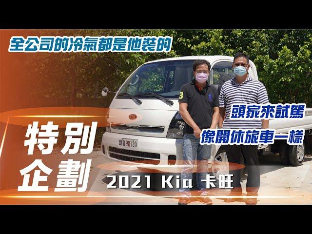 【特別企劃】Kia 卡旺|頭家來試駕 省油安全舒適一車享有【7Car小七車觀點】