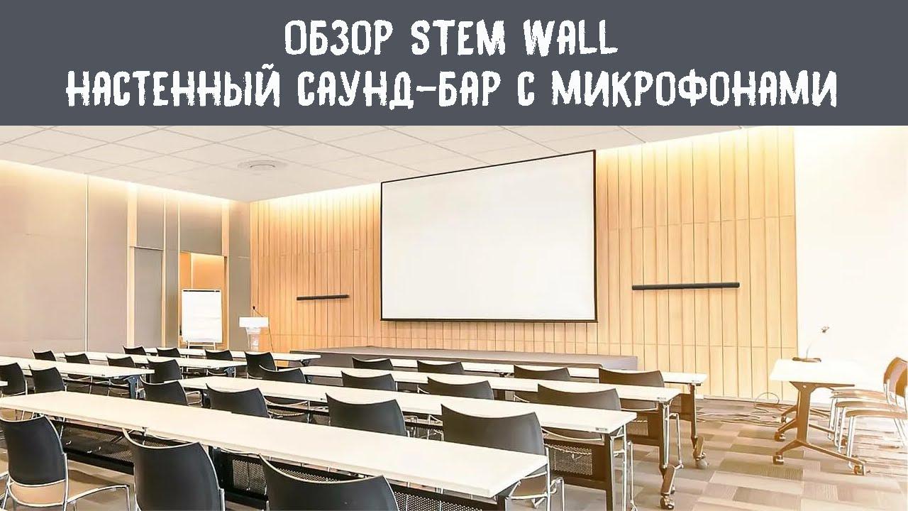 Обзор устройства для аудио и видеоконференций Stem Wall