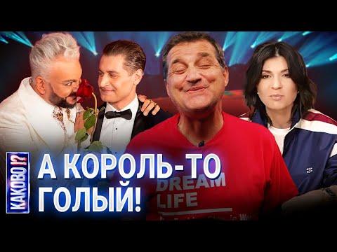 КИРКОРОВ — НЕВЕСТА ДАВЫ   КРАПИВИНА ОТВЕТИЛА КОРОЛЮ   ХОВАНСКИЙ   ПРОВАЛ МУЗ-ТВ