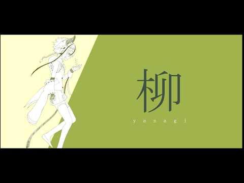 【オリジナル】柳 feat.鳴花ミコト【project.MEIKA】