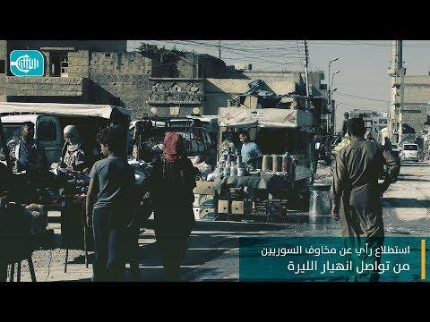 مخاوف السوريين من تواصل انهيار الليرة