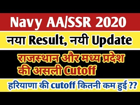 Navy AA/SSR 2/2020...दोबारा आ गया Result...जल्दी से देखें