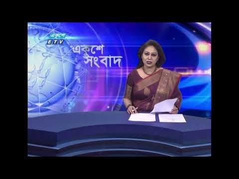 07 PM News || ০৭টার একুশে সংবাদ || 26 July 2021 | ETV News