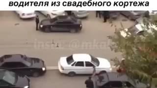 Драка полицейского и водителя из свадебного кортежа 6.11.2016 | Махачкала, Дагестан