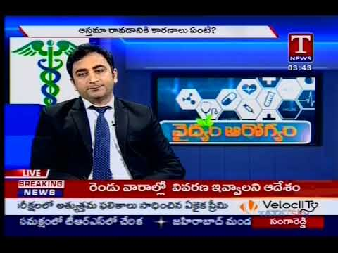 Dr Hari Kishan, Senior Pulmonologist Speaking on T News about Bronchial  thermoplasty latest trea