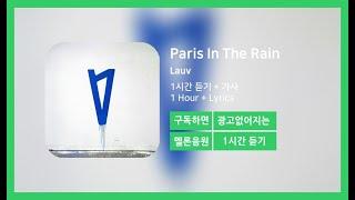 [한시간듣기] Paris In The Rain   Lauv | 1시간 연속 듣기