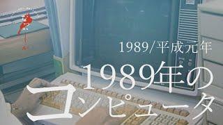 1989年のコンピュータ【なつかしが】