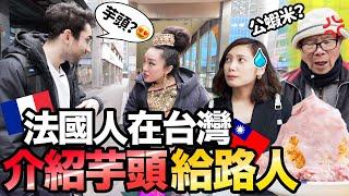 法國人用中文請陌生人吃芋頭!【吃到無法度#1】居然吃到不愛芋頭了?😢🤮 FRENCH INVITES STRANGERS TO EAT TARO IN CHINESE