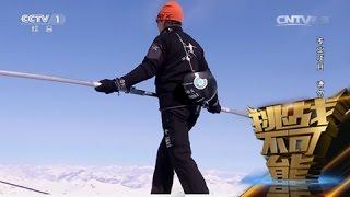 [挑战不可能(第一季)] 50岁弗雷迪·诺克 挑战3500米海拔高空钢索行走