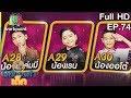 ไมค์ทองคำเด็ก 3 (รายการเก่า) | EP.74 | Semi-final | 18 พ.ย. 61 Full HD