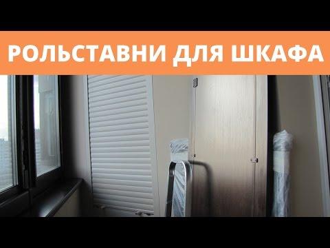 Рольставни для шкафа - монтаж от 2OKNA.net