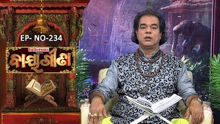 Baya Gita - Pandit Jitu Dash | Full Ep 234 | 26th May 2019 | Odia Spiritual Show | Tarang TV