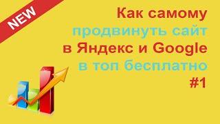 Как Самостоятельно Бесплатно Продвинуть Сайт в Поисковиках Яндекс и Google в ТОП. Раскрутка Сайта #1