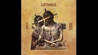 Batushka   Hospodi (Full Album) 2019