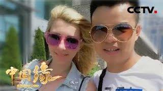 《中国缘》 20180219 洋媳妇回村过大年 | CCTV中文国际 | Kholo.pk
